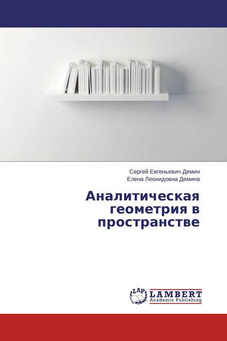 Аналитическая геометрия в пространстве марксизм не рекомендовано для обучения