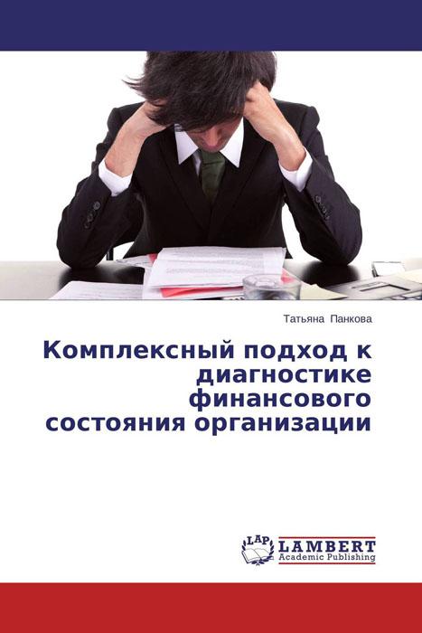Комплексный подход к диагностике финансового состояния организации