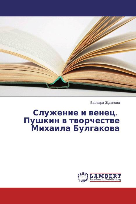 Служение и венец.   Пушкин в творчестве Михаила Булгакова и с нашествие ангелов книга 1 последние дни