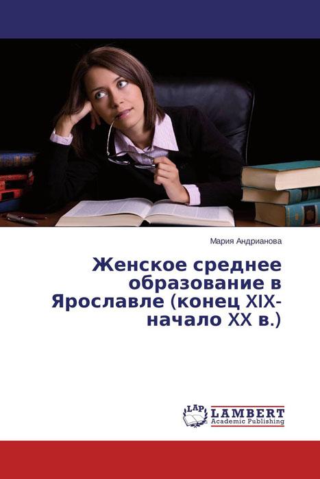 Женское среднее образование в Ярославле (конец XIX-начало XX в.) спанбонд купить в ярославле