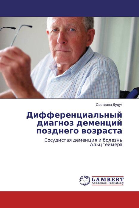 Дифференциальный диагноз деменций позднего возраста