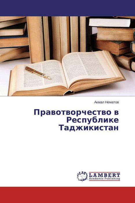 Правотворчество в Республике Таджикистан соотношение права вто и национального права государств членов монография
