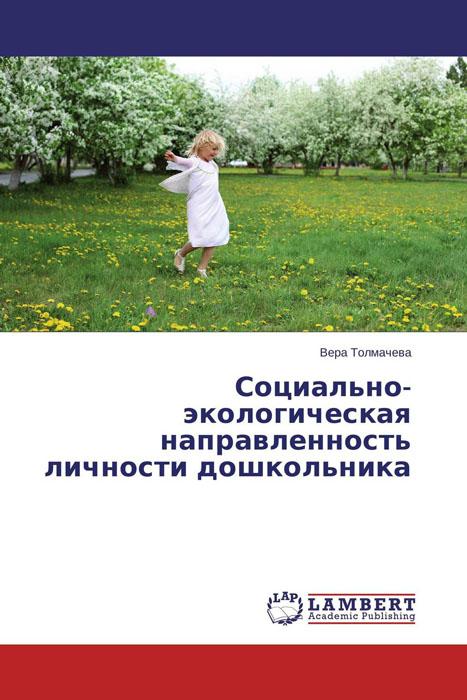 Социально-экологическая направленность личности дошкольника трудовой договор cdpc