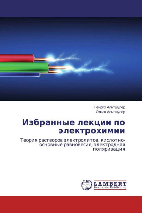 Избранные лекции по электрохимии