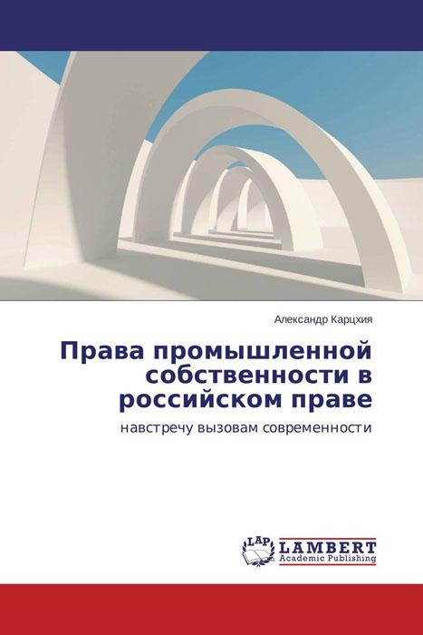 Права промышленной собственности в российском праве екатерина давидовна тягай право собственности на недвижимость в сша сложноструктурные модели монография