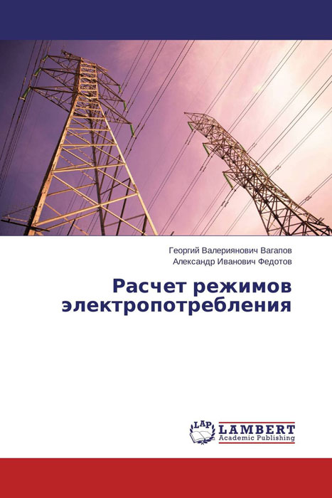 Расчет режимов электропотребления операторы коммерческого учета на рынках электроэнергии