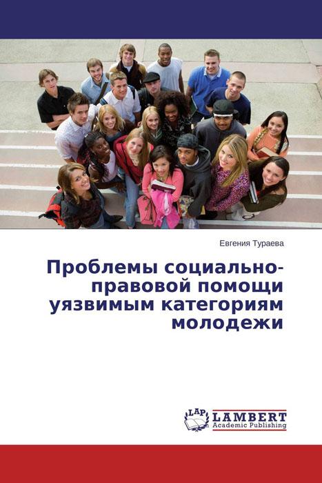 Проблемы социально-правовой помощи уязвимым категориям молодежи