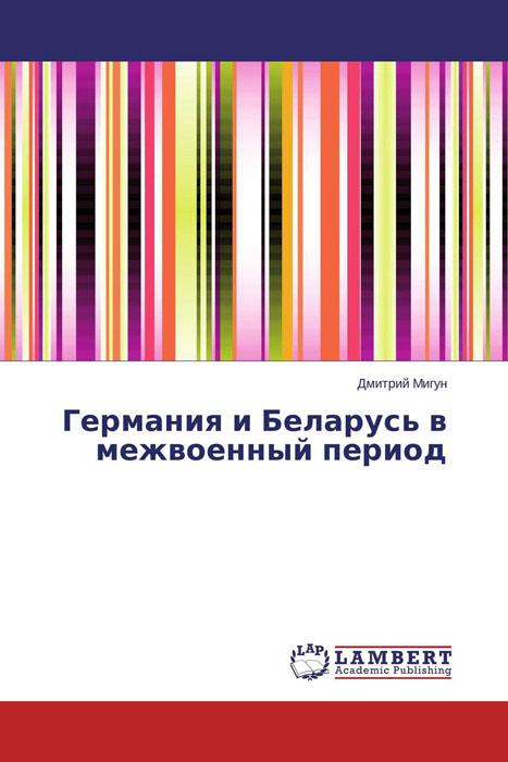 Германия и Беларусь в межвоенный период аварийный автомобиль в беларуси