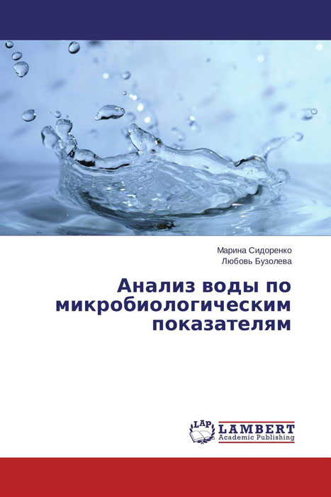 Скачать Анализ воды по микробиологическим показателям быстро