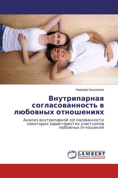 Внутрипарная согласованность в любовных отношениях а ф александров арифметика любовных отношений