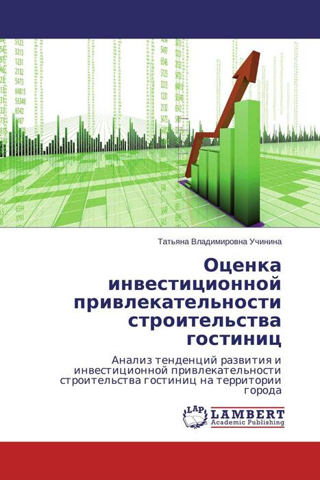 Оценка инвестиционной привлекательности строительства гостиниц