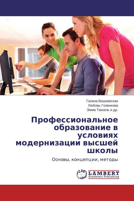 Профессиональное образование в условиях модернизации высшей школы дополнительное образование в контексте форсайта