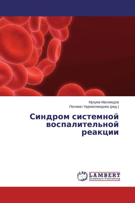 Синдром  системной  воспалительной  реакции