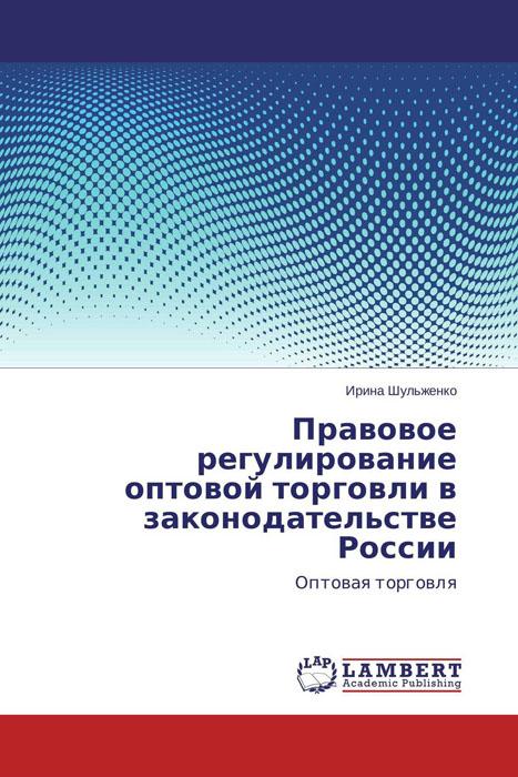 Правовое регулирование оптовой торговли в законодательстве России