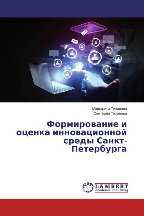Формирование и оценка инновационной среды Санкт-Петербурга мейерс с наиболее эффективное использование с