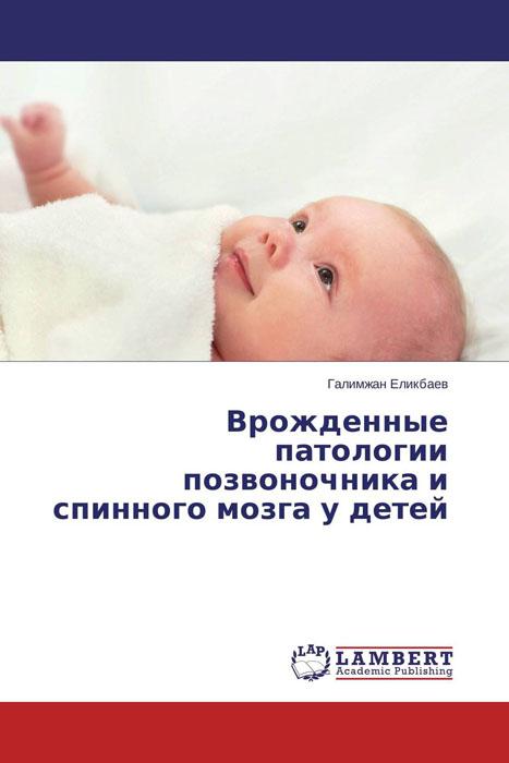 Врожденные патологии позвоночника и спинного мозга у детей кузнецов и дикуль и касьян уник методика леч позвоночника