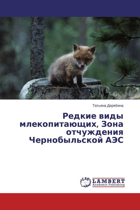 Редкие виды млекопитающих, Зона отчуждения Чернобыльской АЭС
