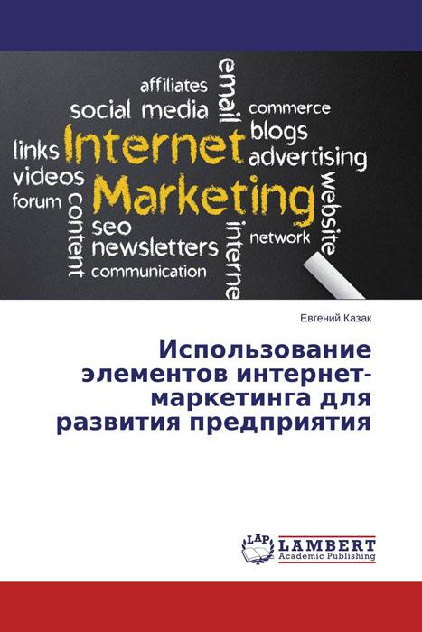 Использование элементов интернет-маркетинга для развития предприятия не пользуясь интернет магазином турмалиновый браслет