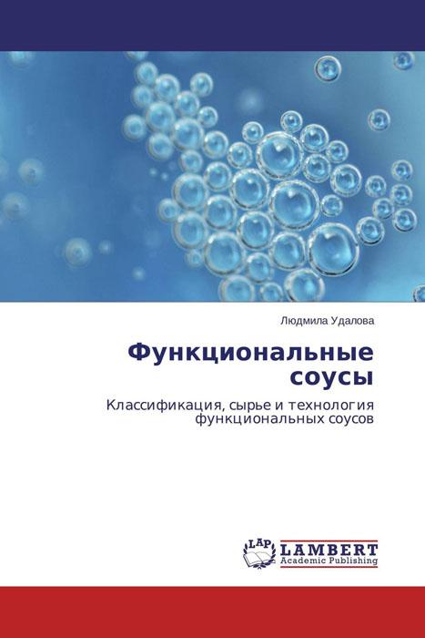 Функциональные соусы чугунова марина владимировна биохимия сельскохоз сырья и пищевых продуктов