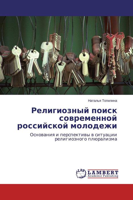 Религиозный поиск современной российской молодежи розанов в из жизни исканий и наблюдений студенчества