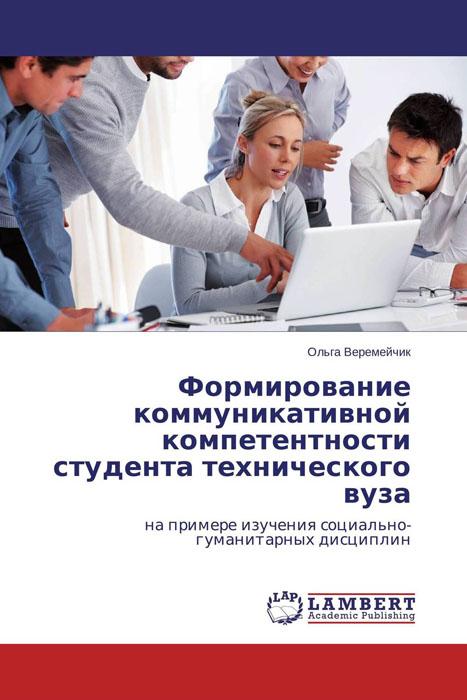 Формирование коммуникативной компетентности студента технического вуза становление личностной идентичности студентов современного вуза