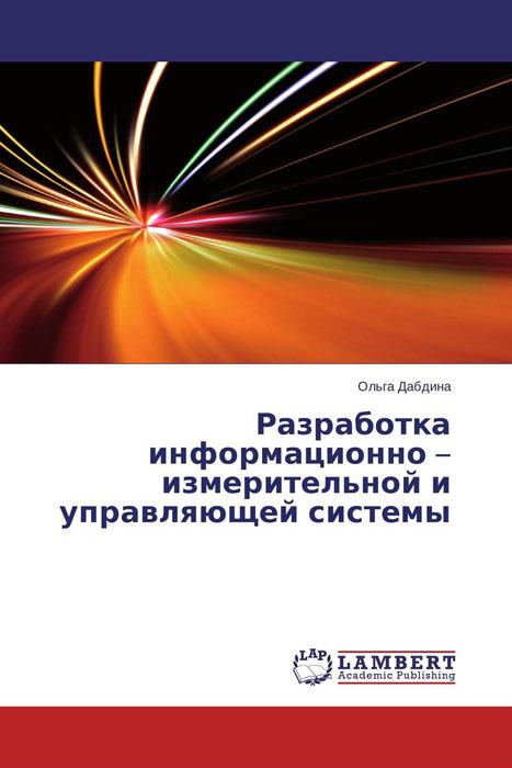 Разработка информационно – измерительной и управляющей системы перспективы развития систем теплоснабжения в украине