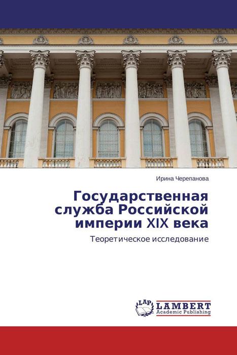 Государственная служба Российской империи XIX века