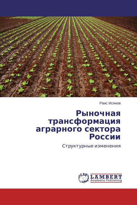 Рыночная трансформация аграрного сектора России