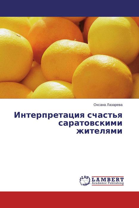 Интерпретация счастья саратовскими жителями книга гормоны счастья купить
