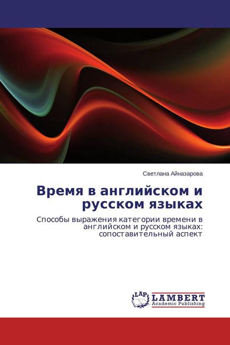 Время в английском и русском языках