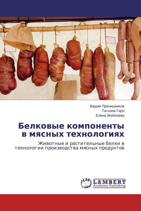 Скачать Белковые компоненты в мясных технологиях быстро