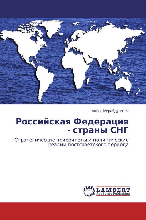 Российская Федерация - страны СНГ 2016 год в россии и украине