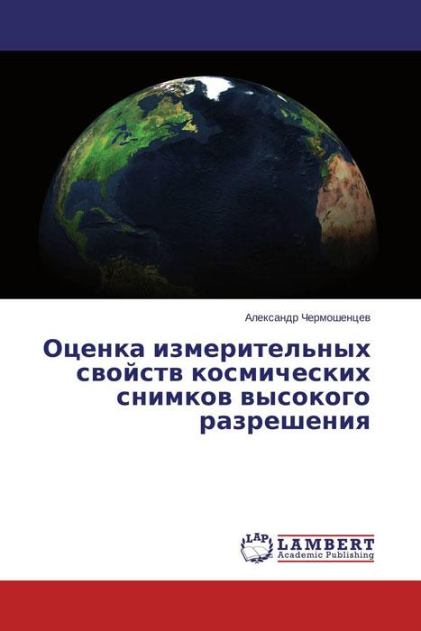 Оценка измерительных свойств космических снимков высокого разрешения