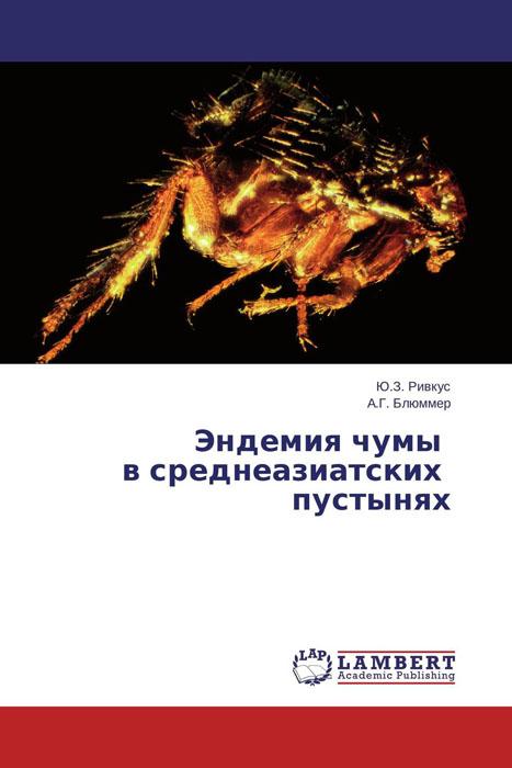 Эндемия чумы   в среднеазиатских       пустынях любовь во время чумы