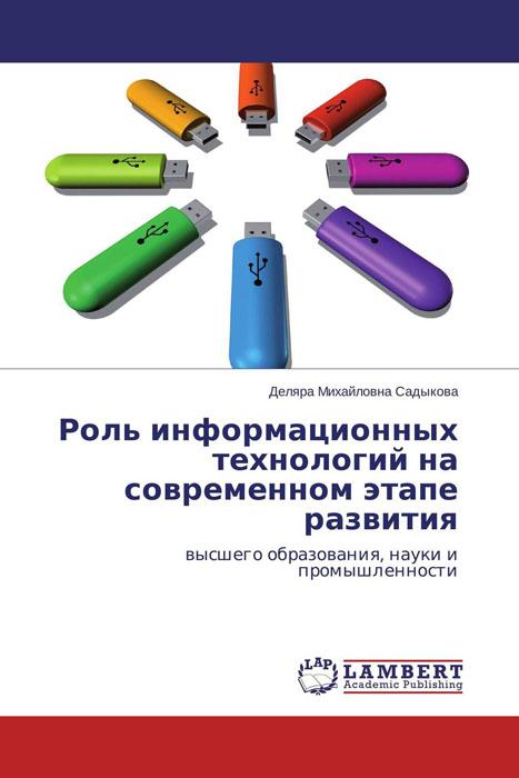 Фото - Роль информационных технологий на современном этапе развития индикаторы информационного общества 2011