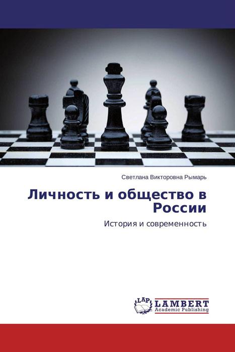 Личность и общество в России ю а кумбашева экономические и социальные проблемы современной россии учебник по русскому языку как иностранному