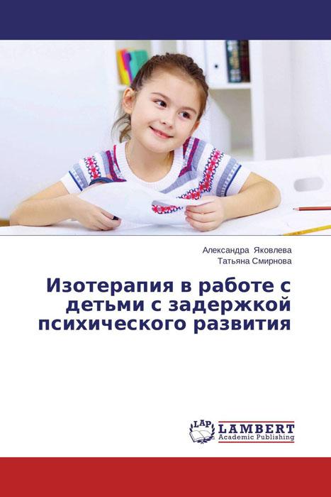 Изотерапия в работе с детьми с задержкой психического развития использование артпедагогических технологий в коррекционной работе