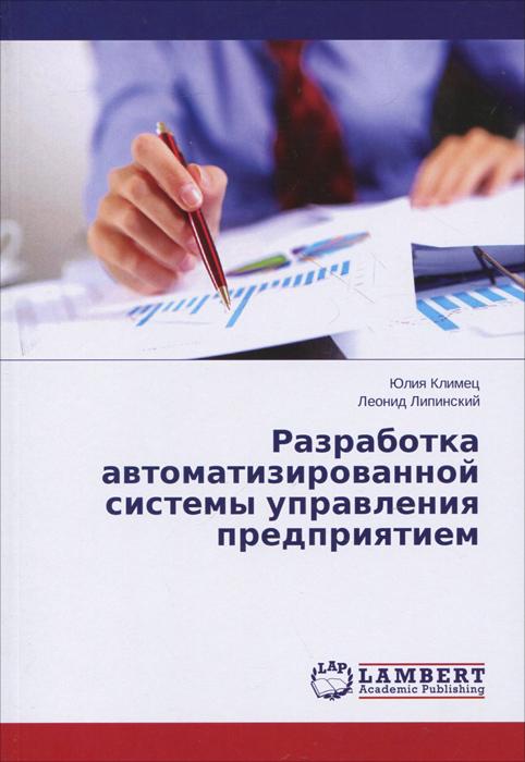 Разработка автоматизированной системы управления предприятием