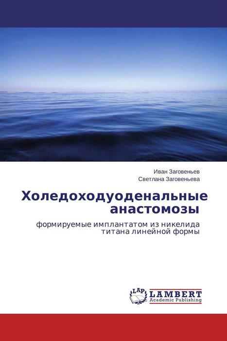 Zakazat.ru: Холедоходуоденальные анастомозы