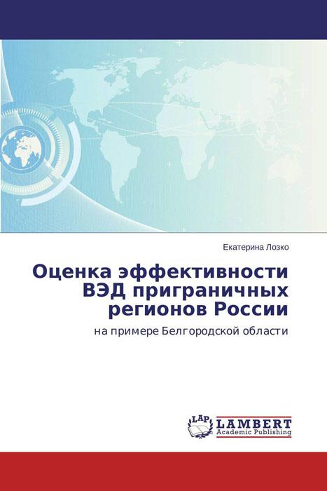 Оценка эффективности ВЭД приграничных регионов России