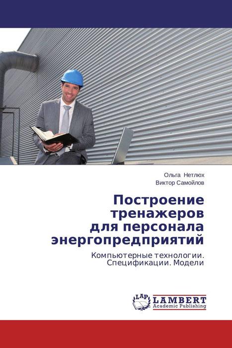 Построение тренажеров  для персонала  энергопредприятий