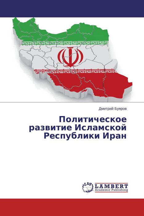 Политическое развитие Исламской Республики Иран джехангир дорри мой родной иран