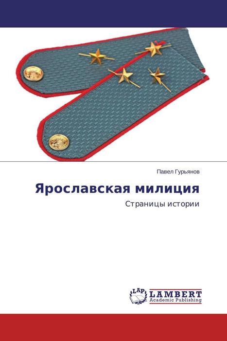 Ярославская милиция куплю дом в ярославской области от 100000 до 200000