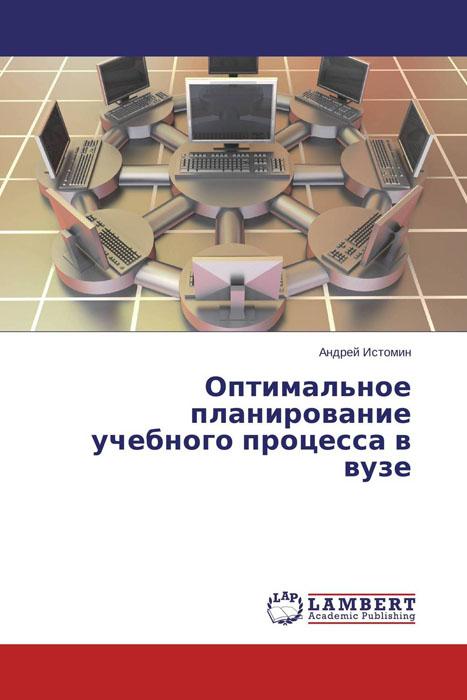 Оптимальное планирование учебного процесса в вузе сергей кузнецов физика в вузе