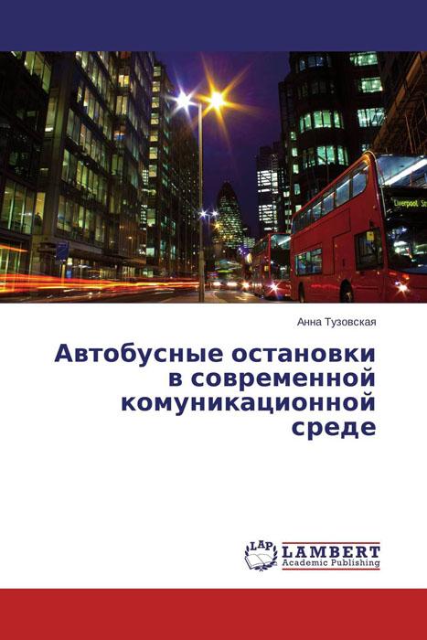 Автобусные остановки в современной комуникационной среде оборудование для производства малых архитектурных форм