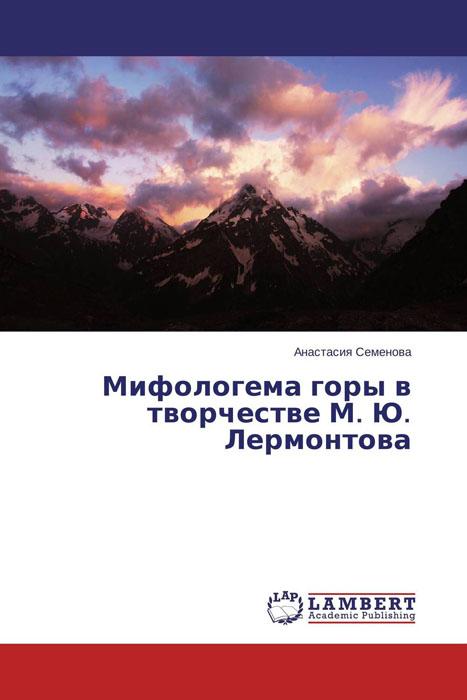 Мифологема горы в творчестве М. Ю. Лермонтова