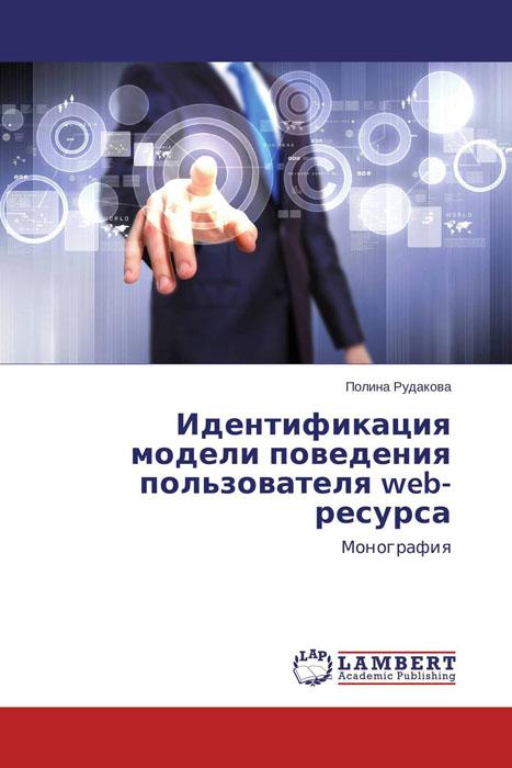 Идентификация модели поведения пользователя web-ресурса модели поведения современных леди