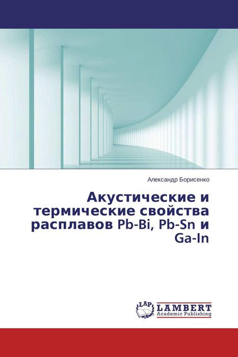 Акустические и термические свойства расплавов Pb-Bi, Pb-Sn и Ga-In развивается уверенно утверждая