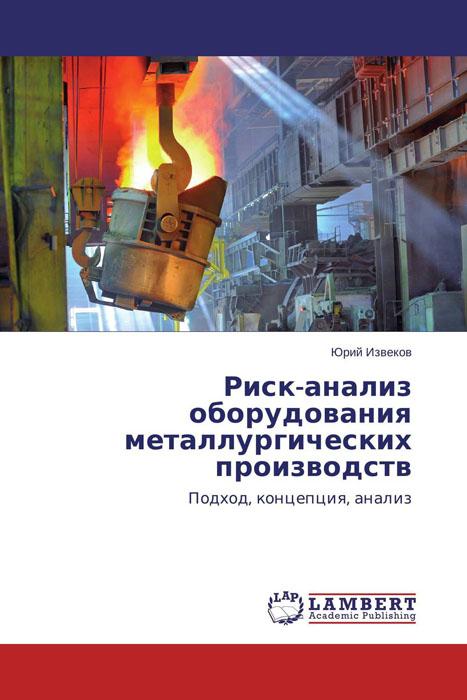 Риск-анализ оборудования металлургических производств сергей иванов технология рециклинга отходов металлургических производств