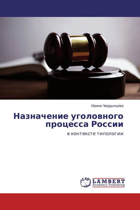 Назначение уголовного процесса России